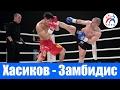 Бату Хасиков против Майка Замбидиса Бой Реванш mp3