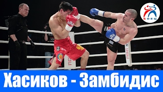 Бату Хасиков против Майка Замбидиса. Бой Реванш.