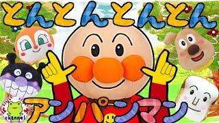 【手遊び歌】とんとんとんとんアンパンマン 赤ちゃん喜ぶ 泣き止む 笑う 赤ちゃん向け 児童指導員監修 finger play songs thumbnail