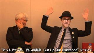 THE BEATNIKS - カットアップだ! 我らの実存 Cut Up Our Existence