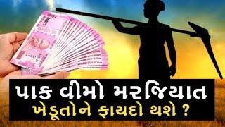 Mahamanthan: પાક વીમો મરજિયાત ખેડૂતોને ફાયદો થશે ? | VTV Gujarati