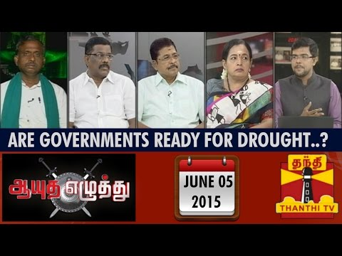 Ayutha Ezhuthu - Are Governments ready for Drought..?  (5/6/2015)
