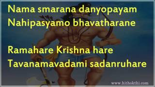 Dasavatara Stotram (with Lyrics)