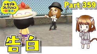 しあわせな日々「リア充ボンバー」【3DS】トモダチコレクション新生活  Part359【任天堂 nintendo】