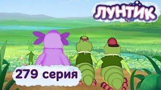 Лунтик и его друзья - 279 серия. Заблудились