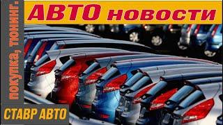 АВТО новости.  Список авто. доступных к покупке уже сейчас. 27 сентября 2021г.