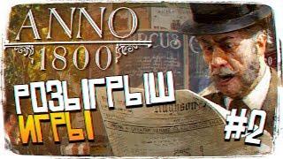 Розыгрыш игры Anno 1800 - Обзор Anno 1800 Прохождение кампании на русском #2 [1440p, Ultra]