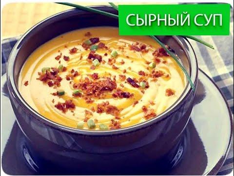 Сырный суп! Насыщенный Самый вкусный! Рецепт Сырного супа!