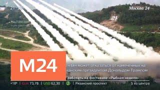 Смотреть видео Перемирие на Корейском полуострове оказалось под угрозой срыва - Москва 24 онлайн