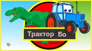 Синий трактор НСТ и Динозавры. Мультик. Blue Tractor NST. Dinosaurs