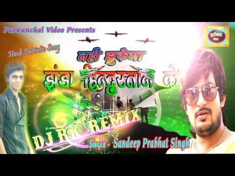 DJ Rk Remix || नही झुकेगा झंडा हिन्दुस्तान के || Latest DeshBhakti song 2017|| Patriotic songs 2017