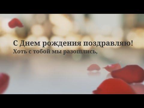 Позитивное поздравление для бывшего парня с днем рождения.  Super-pozdravlenie.ru