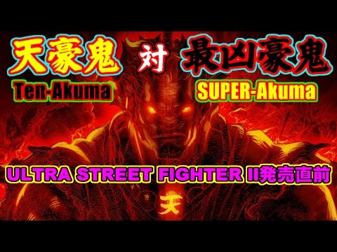 天・豪鬼 vs 最凶豪鬼 - SUPER STREET FIGHTER II X for Matching Service