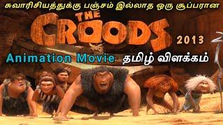 THE CROODS ( 2013 ) MOVIE தமிழ் விளக்கம்  - LSP Hollywood Review தமிழ் விளக்கம்