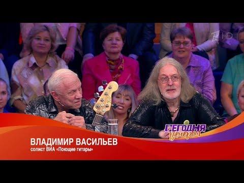 """ВИА """"Поющие гитары"""" в программе """"Сегодня вечером"""" (эфир от 20.01.2018)"""