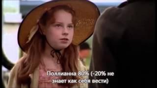 """Разбор темы """"Искренность"""" в фильме """"Поллианна"""""""