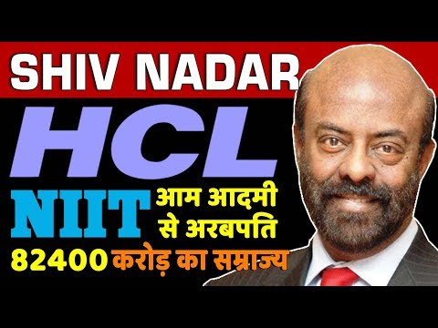 Shiv Nadar | दिल्ली की एक बरसाती से अरबपति बनने की कहानी | HCL | NIIT | Biography in Hindi