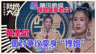 【👄吐槽大会S3】「黄圣依」三秒飙泪,用实力证明演技,直言:我就是靠老公!!