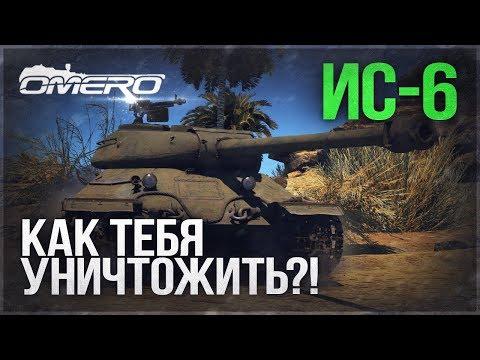 Обзор ИС-6: КАК ТЕБЯ УНИЧТОЖИТЬ?!   War Thunder