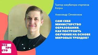 Александр Овчинников. Как построить обучение на основе мировых трендов?