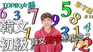 【韓文檢定 TOPIK】三分鐘學會韓文數字用法(下)韓文固有數字 || 韓文輕鬆學 || 單字篇#11