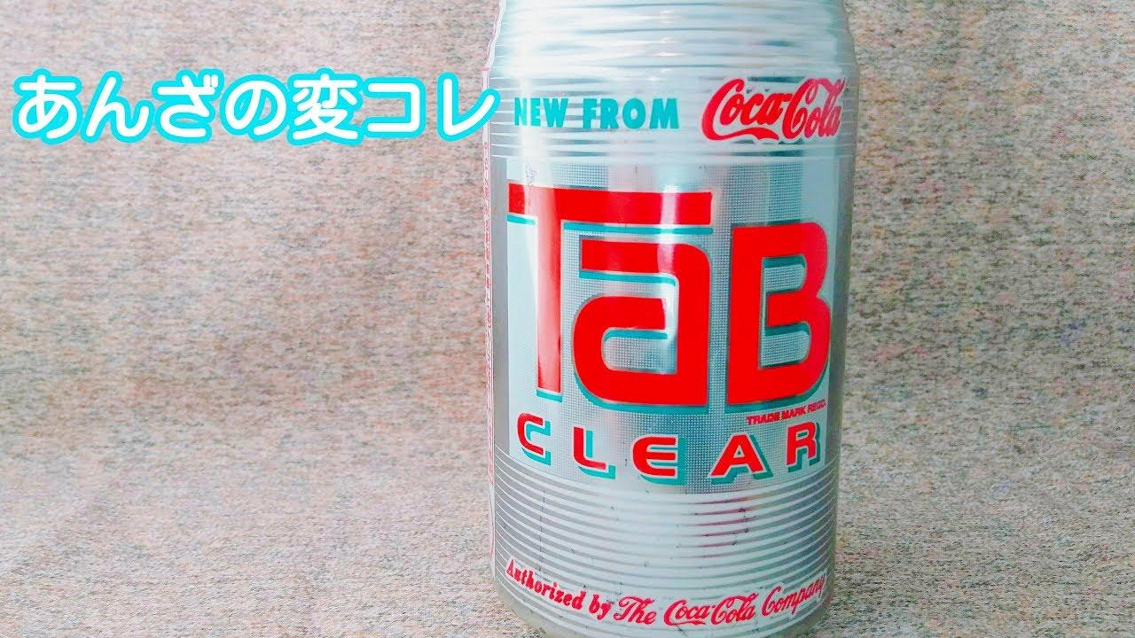 タブクリア」あんざの変コレ 2 -...