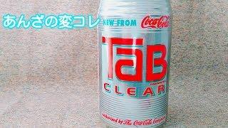 「タブクリア」あんざの変コレ 2