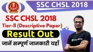 SSC CHSL Result 2018 | SSC CHSL Tier-II (Descriptive Paper) Result Out - Check Now