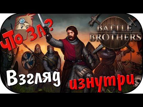 Что за Battle Brothers ? - Взгляд Изнутри