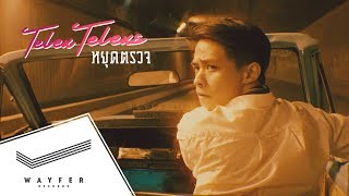 Telex Telexs - หยุดตรวจ【official Video】
