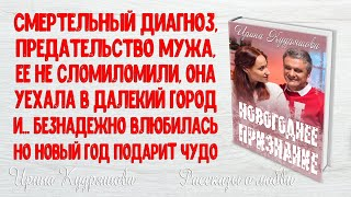 НОВОГОДНЕЕ ПРИЗНАНИЕ. Новогодний рассказ о любви. Ирина Кудряшова