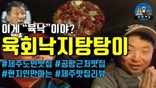 [제주도민맛집] [제주공항맛집] 이게불낙이야? 아뇨! …