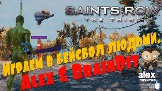 Saints Row 3. Играем в бейсбол людьми! Alex&BrainDit