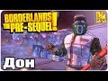 Borderlands The Pre-Sequel Remastered Прохождение №62 Дон