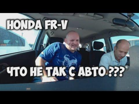 ЧТО ТО НЕ ТАК С АВТО  Honda FR V с Литвы. Растаможка и сертификация с Николаем Таранухой👍