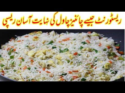 Chinese Rice Recipes -Vegetables Rice Recipe چائنیز -چاول بنانے کا بہت ہی آسان طریقہ