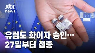 유럽연합도 코로나19 백신 승인…27일부터 접종 시작 / JTBC 아침&
