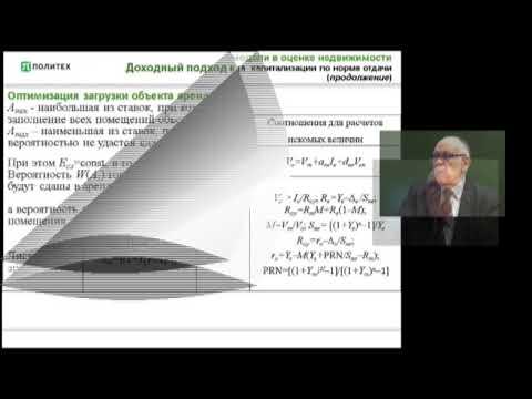 """Лекция 2 """"Доходный подход в оценке недвижимости"""" (Озеров Е.С.)"""
