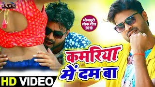 Lado Madhesiya Hit Song Kamariya Me Dam Ba New Bhojpuri Song 2019.mp3