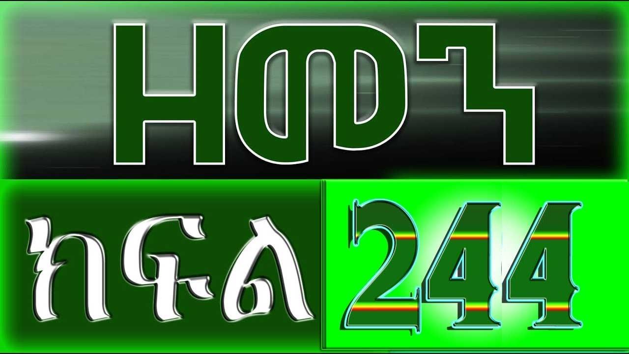Download (ዘመን )ZEMEN Part 244