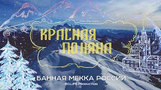 Банный Образ Жизни в Красной поляне Обзор лучших бань BO LIFE Production