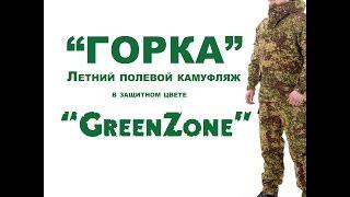 Фотопрезентация костюма «Горка» в новом цвете «GreenZone»
