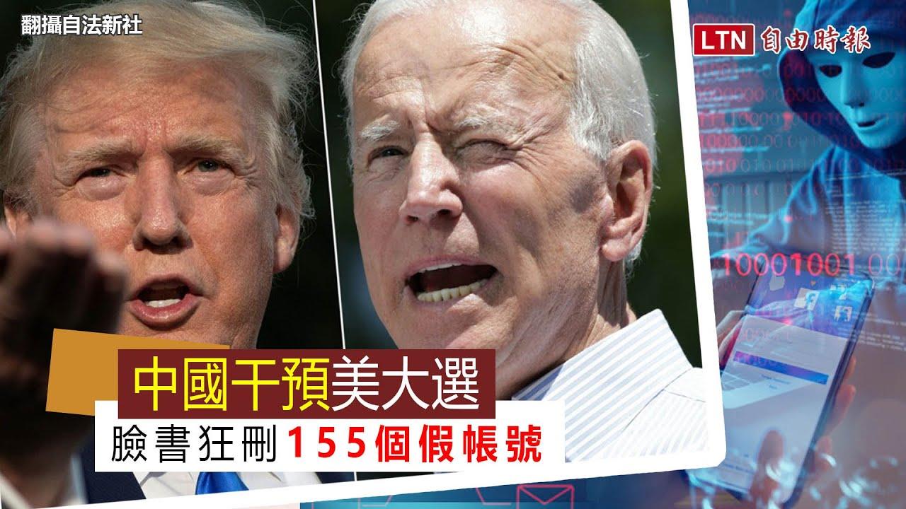 狂打資訊戰》干預美國大選? 臉書狂刪中國155個假帳號