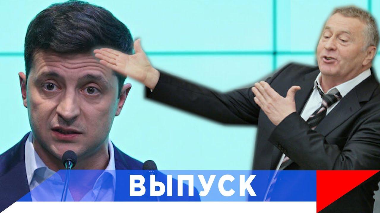 Жириновский: Зеленский обнаглел совсем?!
