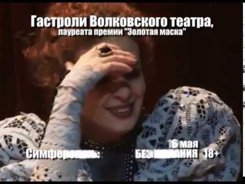 Волковский театр - ГАСТРОЛИ КРЫМ 2015