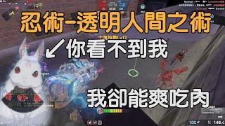 【黃龍】CSO最擊敗的玩法「X12 X 幽冥雷神」忍術透明人間之術 直播精華