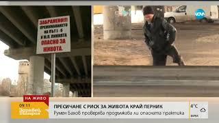 Пресичане с опасност за живота в Перник - Пълен абсурд (06.02.2019г.)