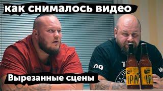 Финны пьют русское крафтовое пиво // вырезанные сцены//