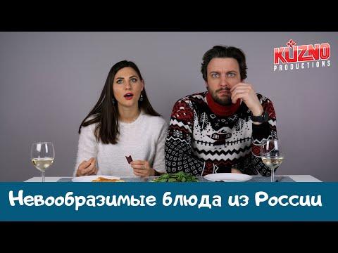 Невообразимые блюда из России, реакция итальянцев