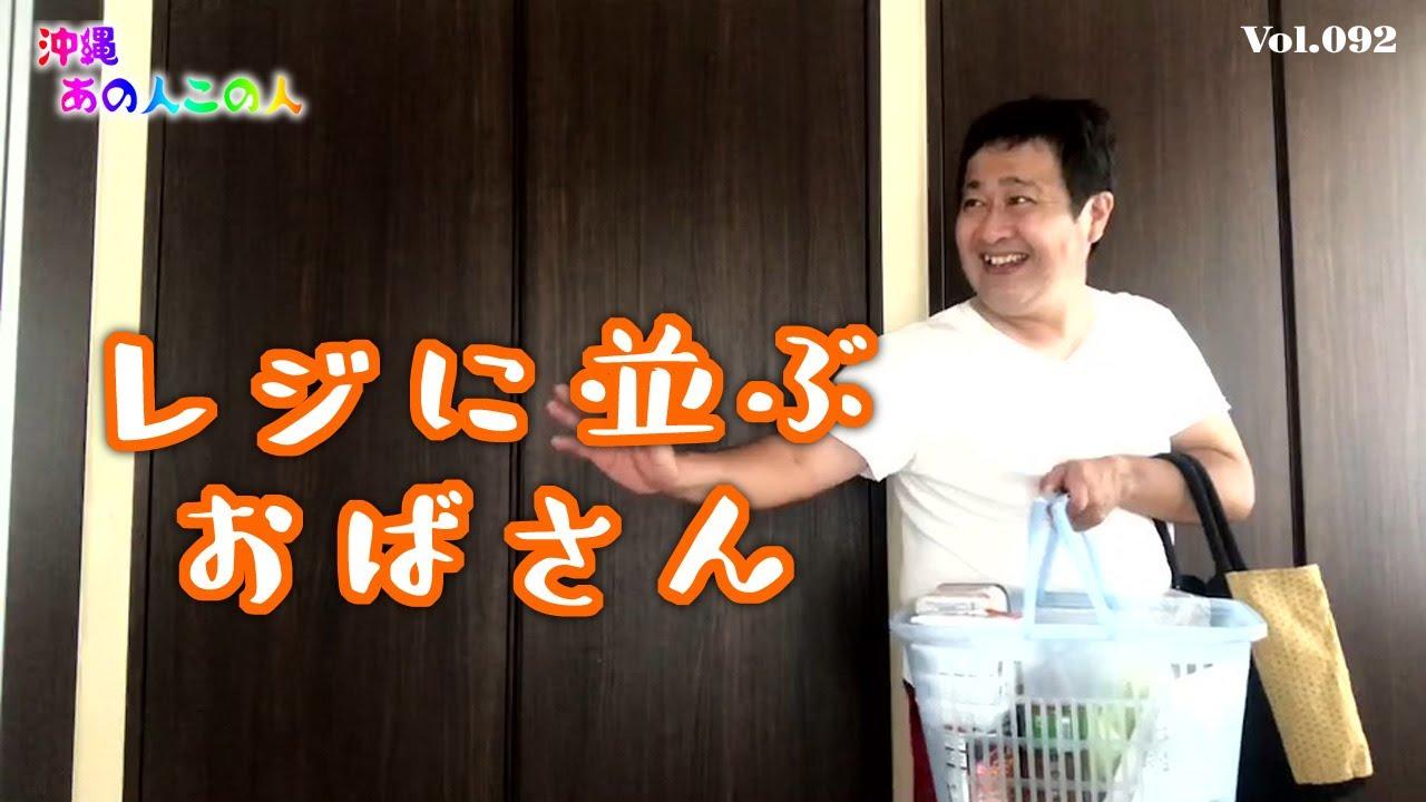 【沖縄あの人この人】レジに並ぶおばさん